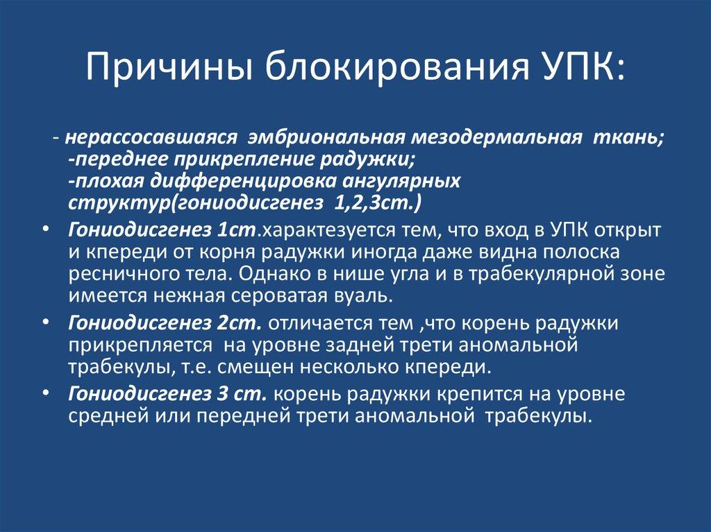 Причины блокирования УПК: