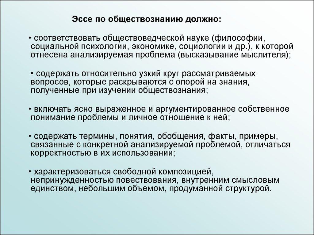 Обществознание эссе социология и социальная психология 9673