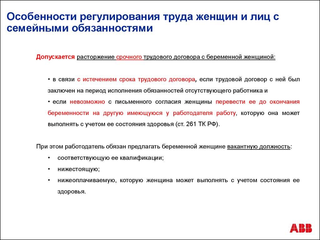Трудовой договор с женщиной справку с места работы с подтверждением Молодежная