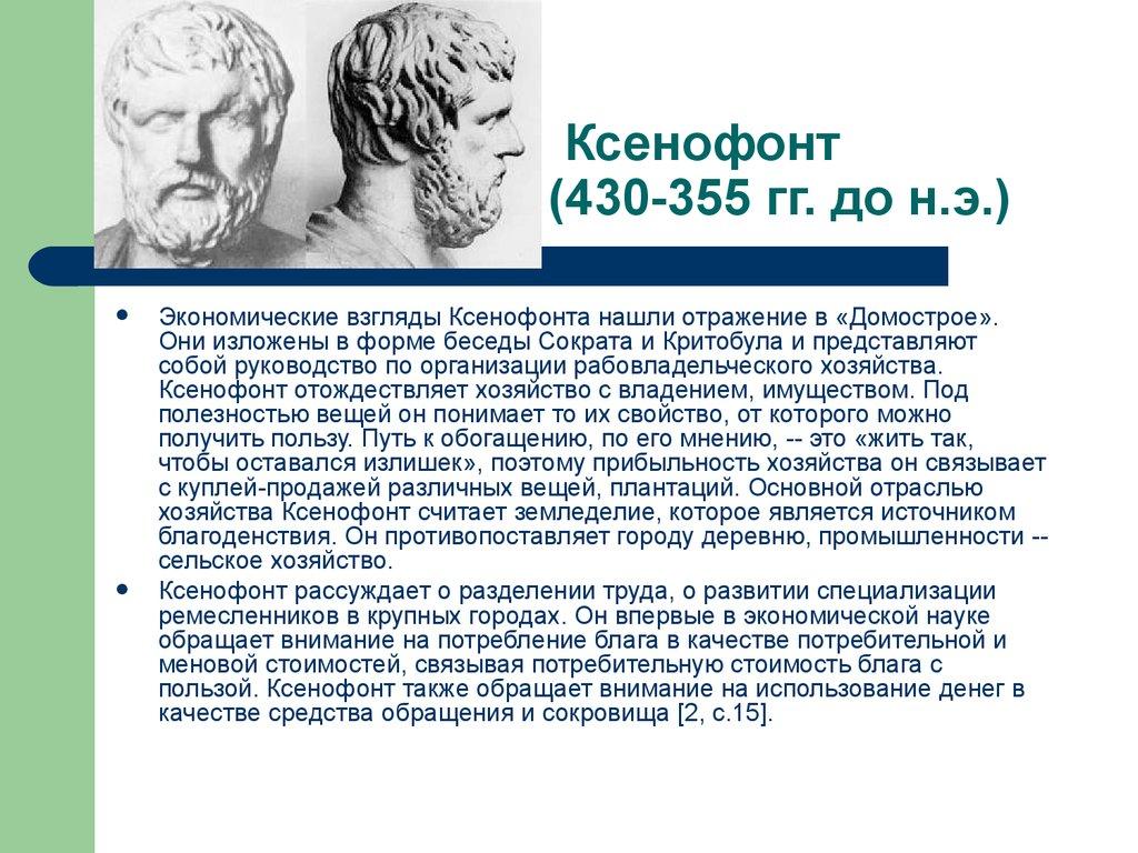 недавнего что такое атеизм философ ксенофонт Фарион: Буду бороться