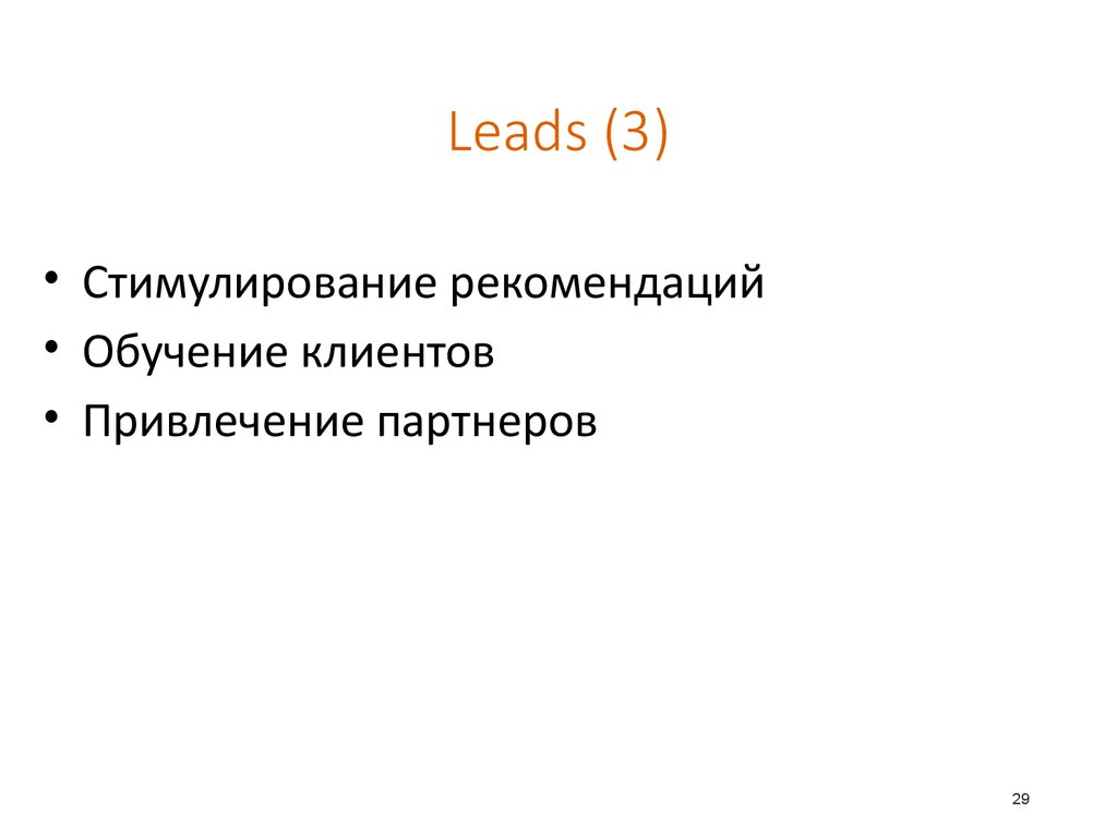 Leads (3)