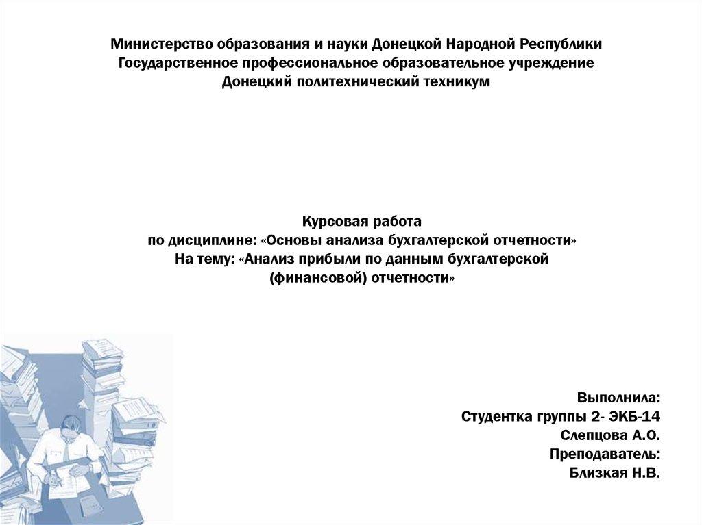 Курсовой работы по дисциплине бухгалтерская финансовая отчетность 3427