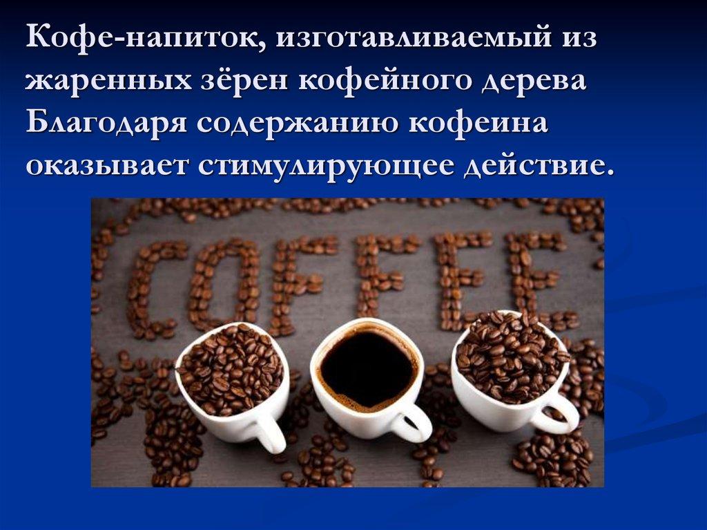 История кофейных напитков