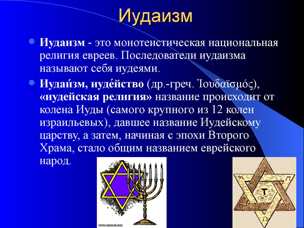 the religion of the judaism in the world Most people in the world follow one of the religions listed in the table below included is the name of the religion, the approximate date of its origin, its main sacred or ethical texts (if any) and its estimated numerical strength (both in absolute numbers and as a percentage of the world's population.