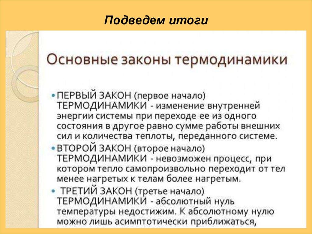 первый закон термодинамики лекция по теплофизике Установка антабок (просмотров: