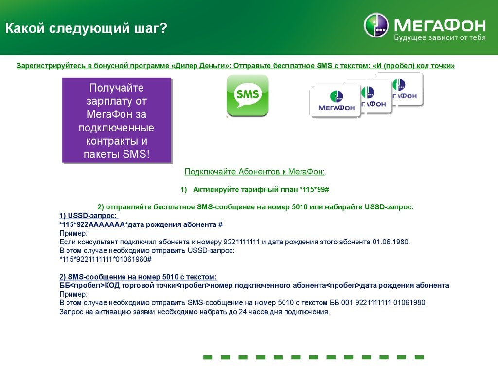 регистрация дилер бонус мегафон