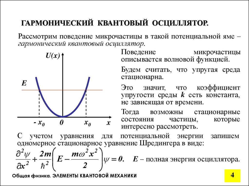 Лекция дифференциальные уравнения гармонического роста анаболические стероиды в вологде