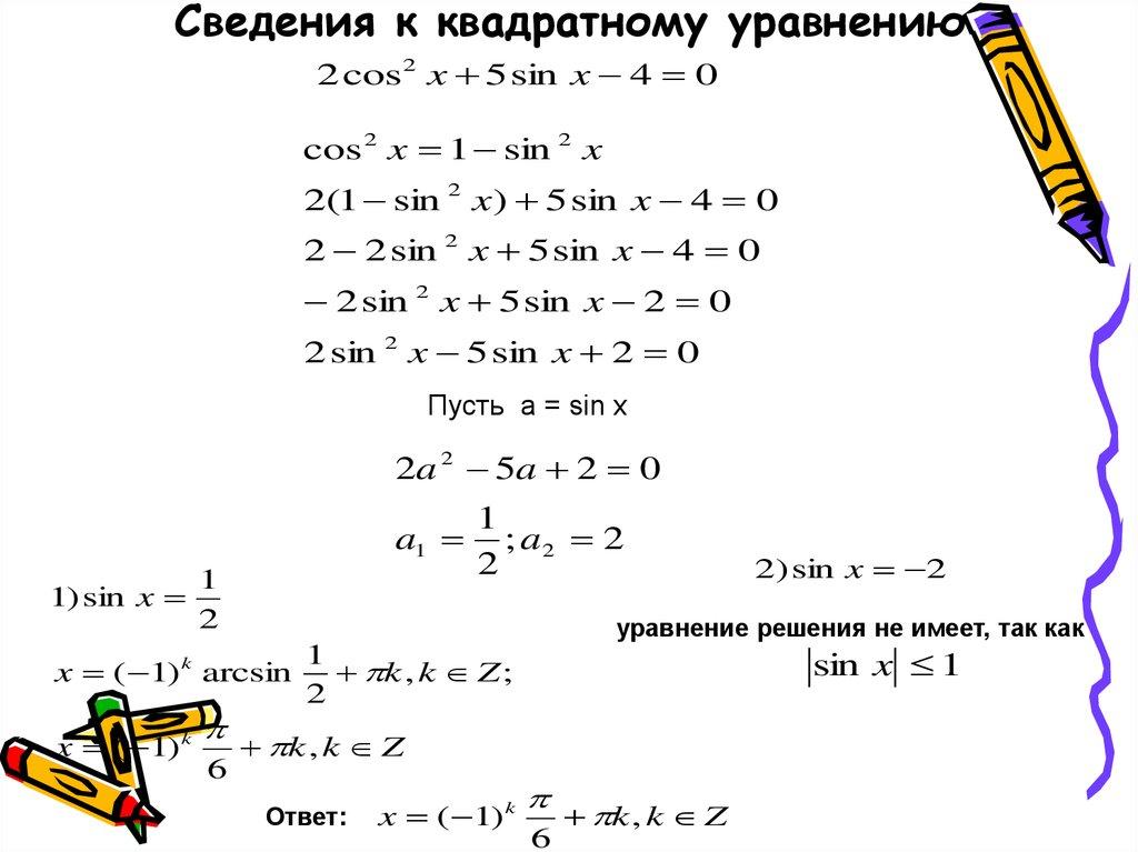 три знака онлайн решить тригонометрическое уравнение автобусе: проще