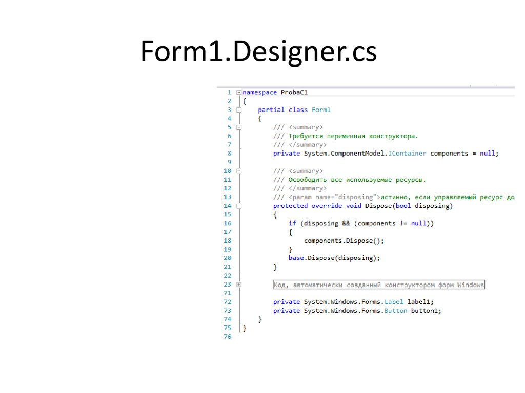 Form1.Designer.cs