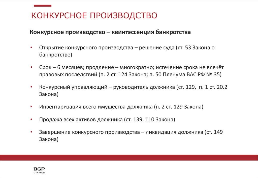ст 149 закона о банкротстве