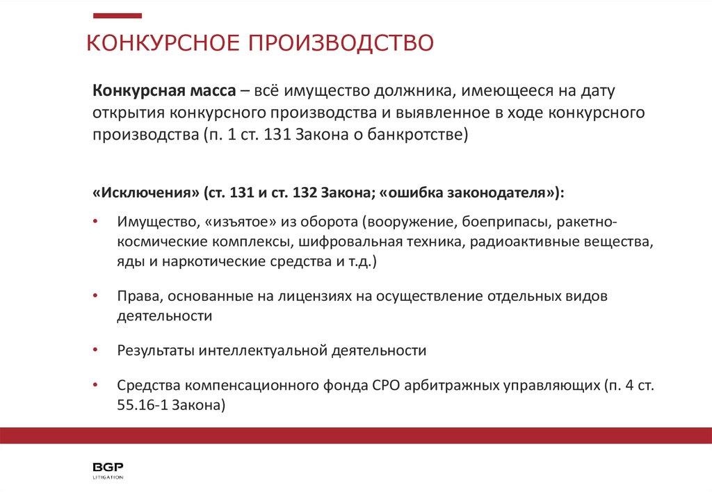 ст 131 о банкротстве
