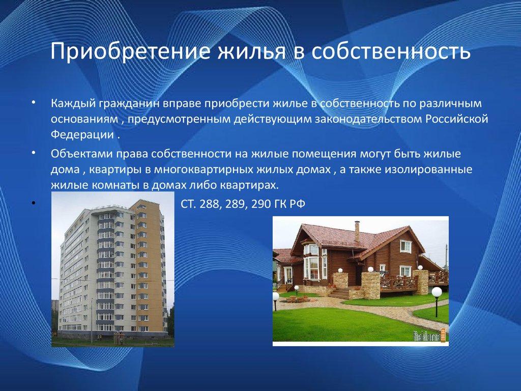 Право собственности гражданин на жилое помещение хотя одном