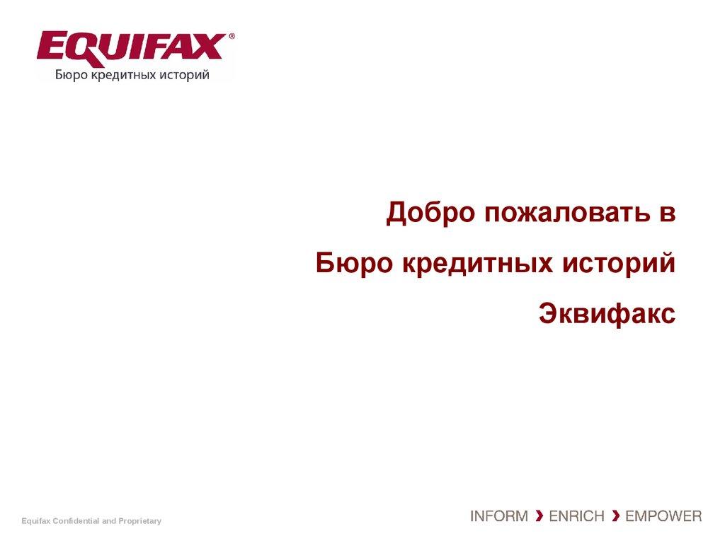 Бюро кредитных историй equifax