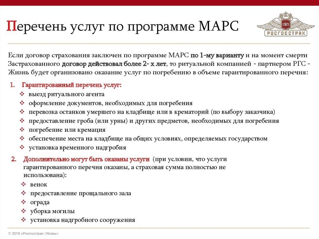 1006 Постановление о платных услугах
