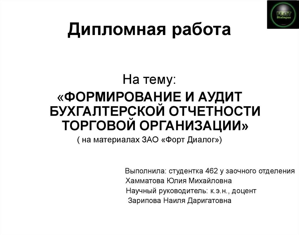 Формирование и аудит бухгалтерской отчетности торговой организации  Дипломная работа