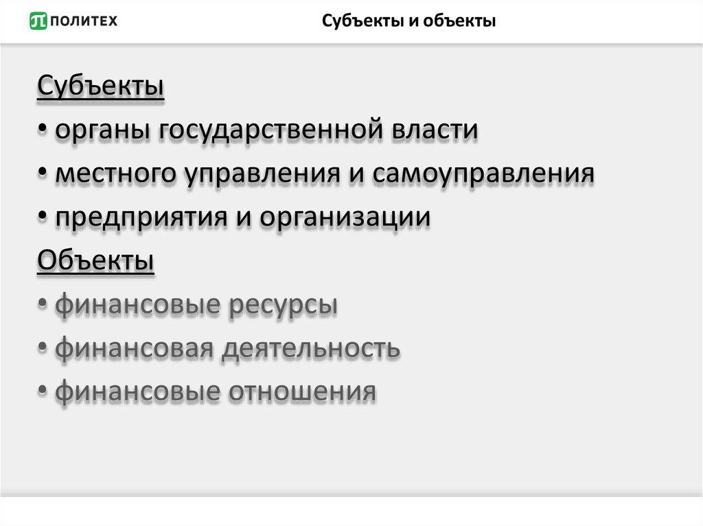 пример объекта и субъекта