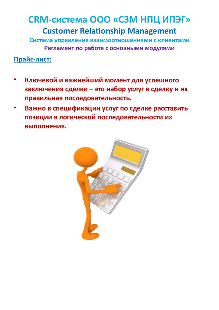 CRM-система ООО «СЗМ НПЦ ИПЭГ» Customer Relationship Management Система управления взаимоотношениями с клиентами Регламент по работе с основными модулями