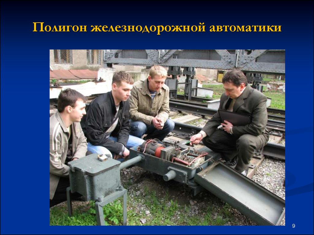 Картинки железнодорожной автоматики