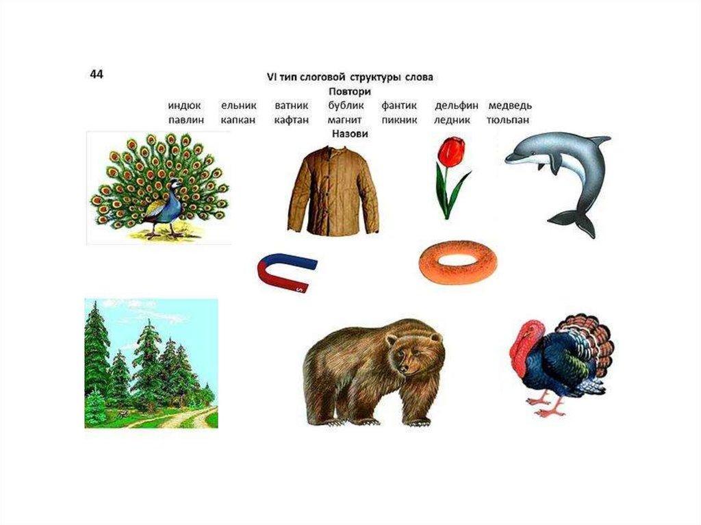 Слова сложной слоговой структуры в картинках