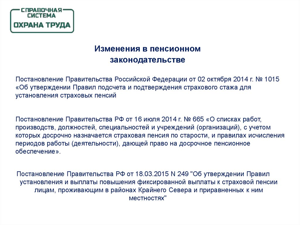 Приказ минтруда россии от 09. 12. 2014 г 997н.
