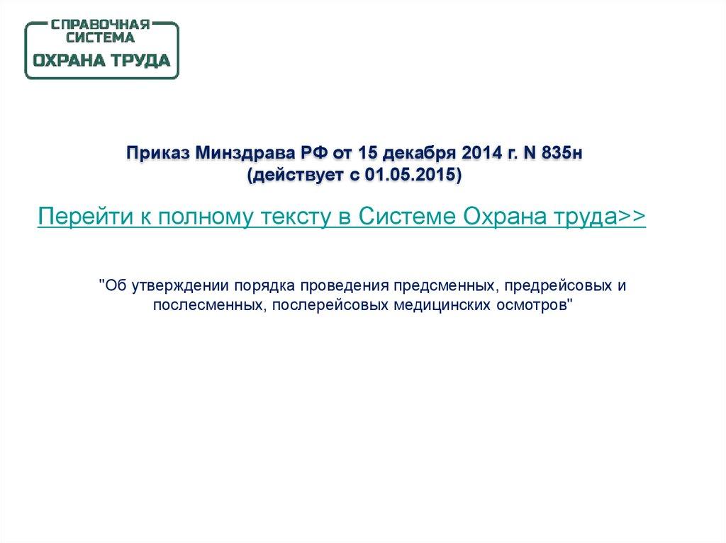 Приказ министерства здравоохранения российской федерации (минздрав.