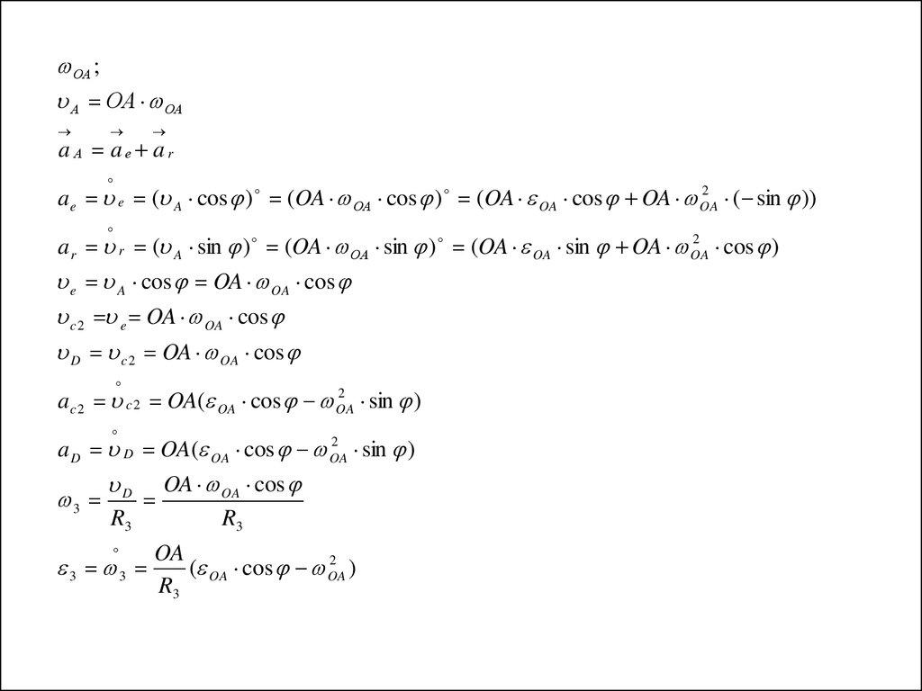 Курсовая работа по теоретической механике презентация онлайн 4