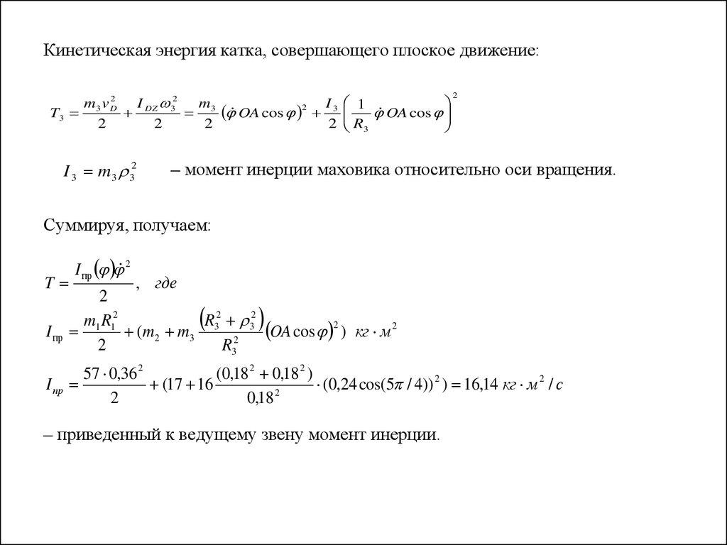 Курсовая работа по теоретической механике online presentation Кинетическая энергия катка совершающего плоское движение