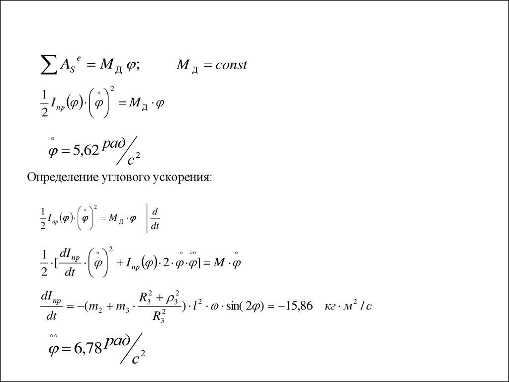 Курсовая работа по теоретической механике online presentation as m Д