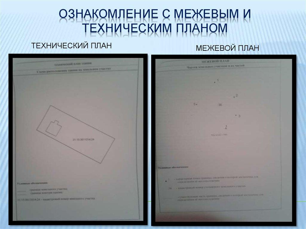Картографо геодезическое сопровождение земельно имущественных  Ознакомление с межевым и Техническим планом