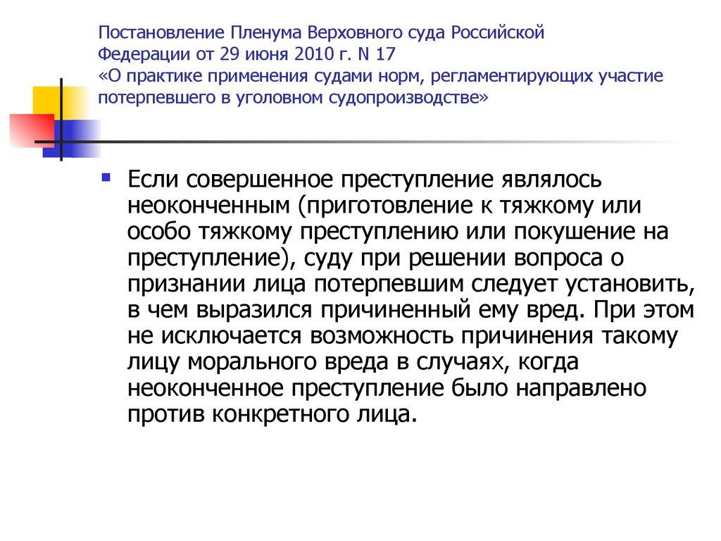 постановления пленума верховного суда рф по уголовным делам об убийстве стороны обменялись