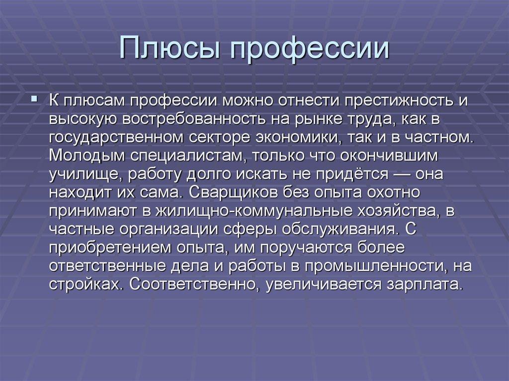 Профессия сварщик презентация онлайн Сварщики Применение Специализации Плюсы профессии
