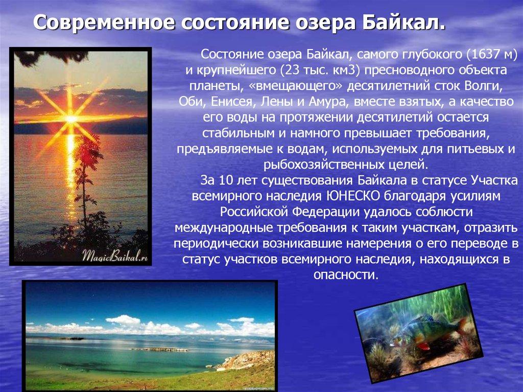 доклад о современном состоянии озера байкал скромничают, когда