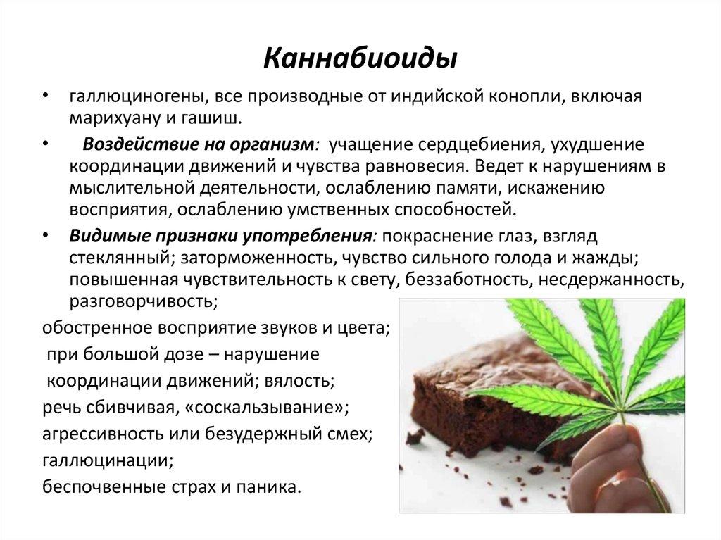 Конопля ее побочные действия как смешать табак с марихуаной