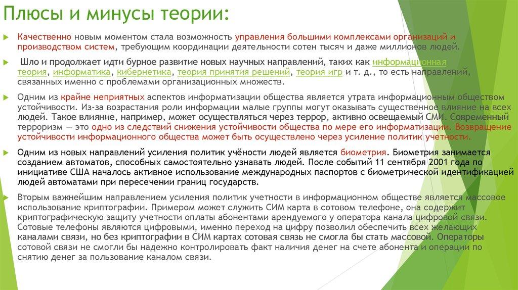 Доклад информатизация общества плюсы и минусы 3052