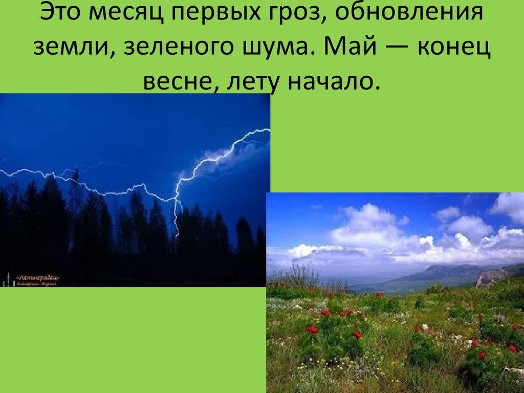 Народные приметы о погоде на май