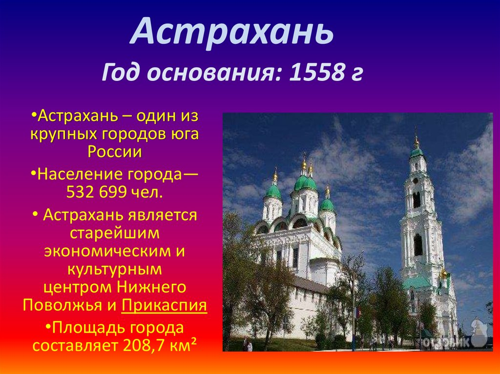 Население Астраханской области  это Что такое