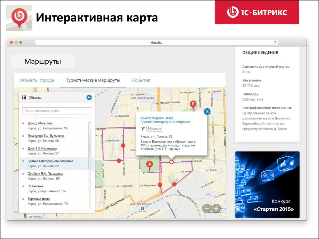 Интерактивная карта объектов битрикс битрикс автокеширование компонента