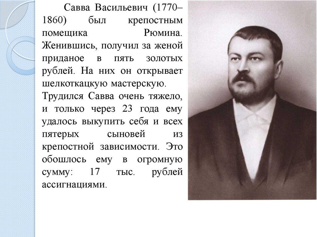 Предприниматели 19 века реферат 2536