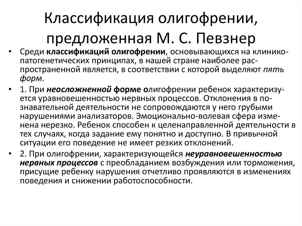 Классификация Олигофрении М.с.певзнер.шпаргалка