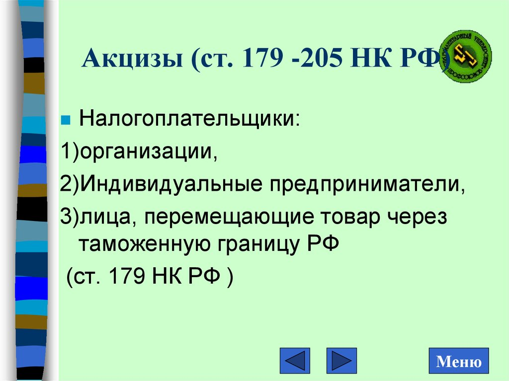 Акцизы (ст. 179 -205 НК РФ)