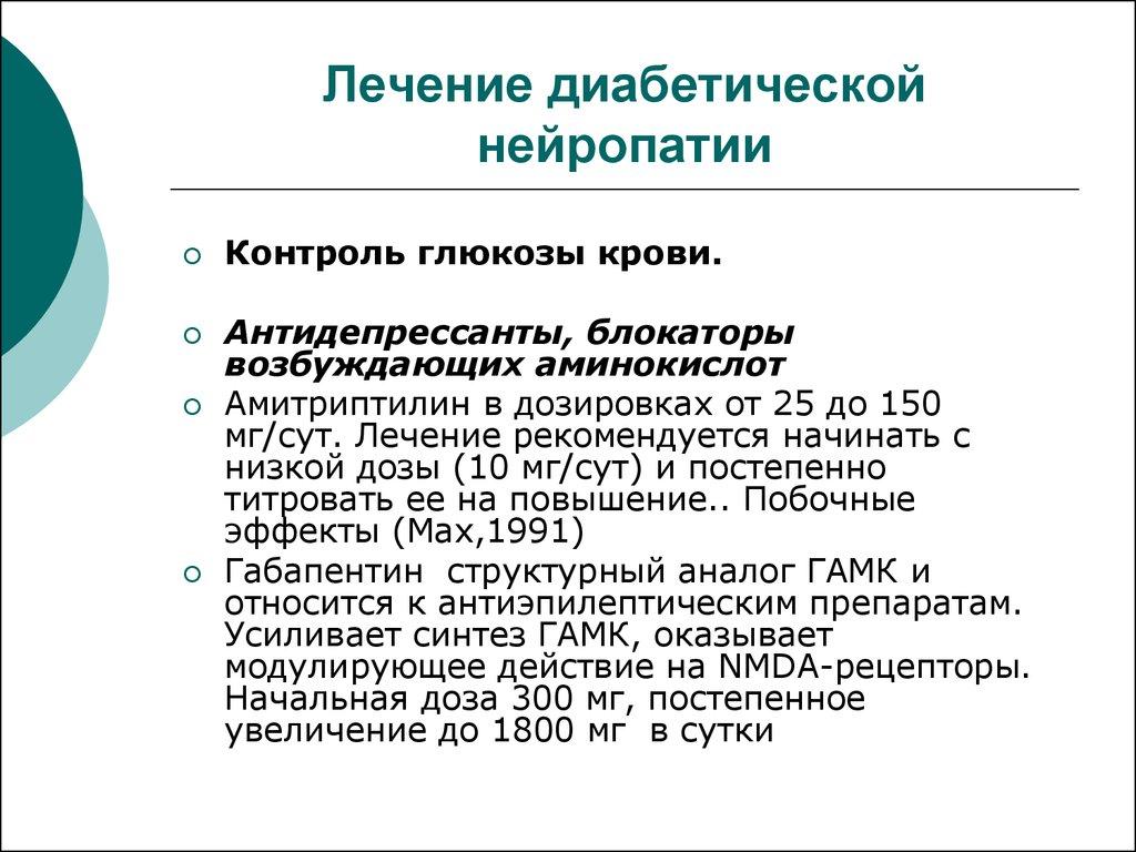Полинейропатия конечностей при диабете лечение