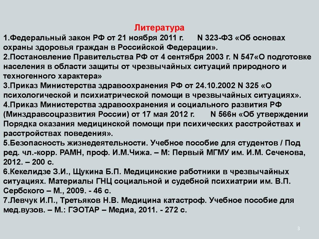 Психологические аспекты чс реферат 4737