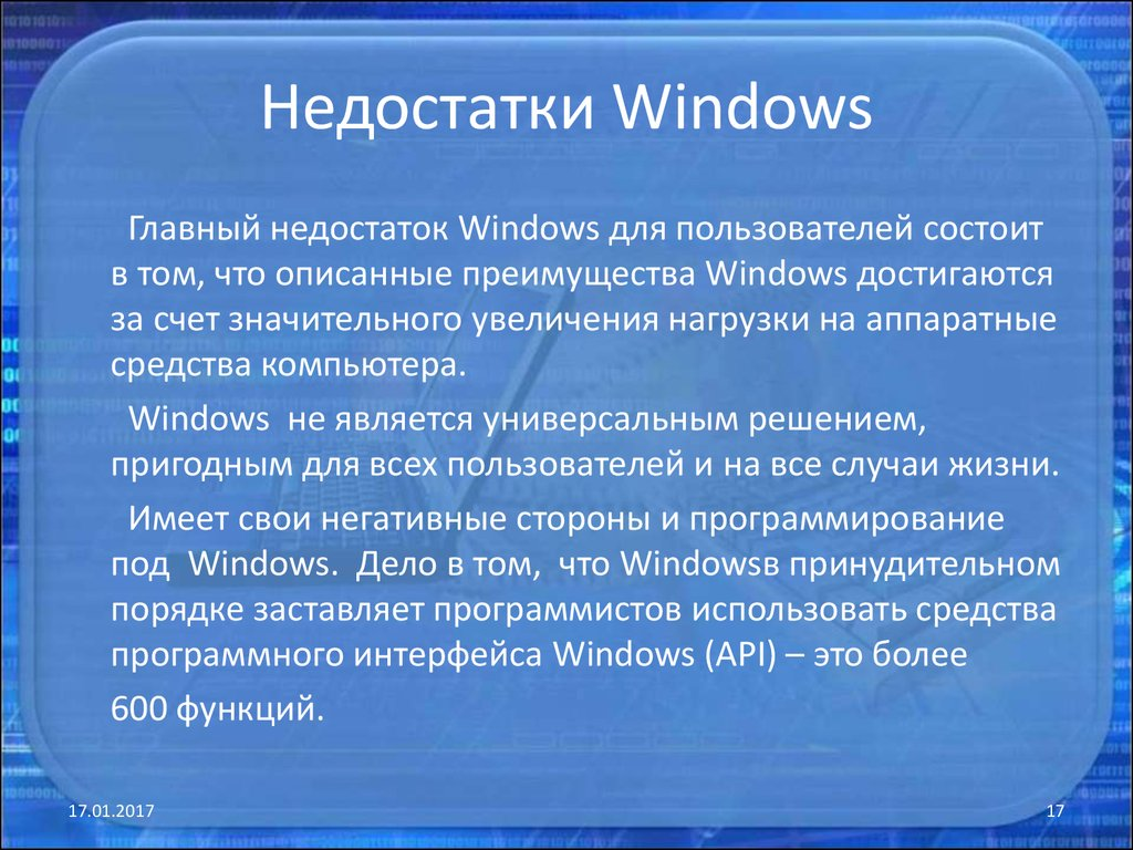 Недостатки Windows