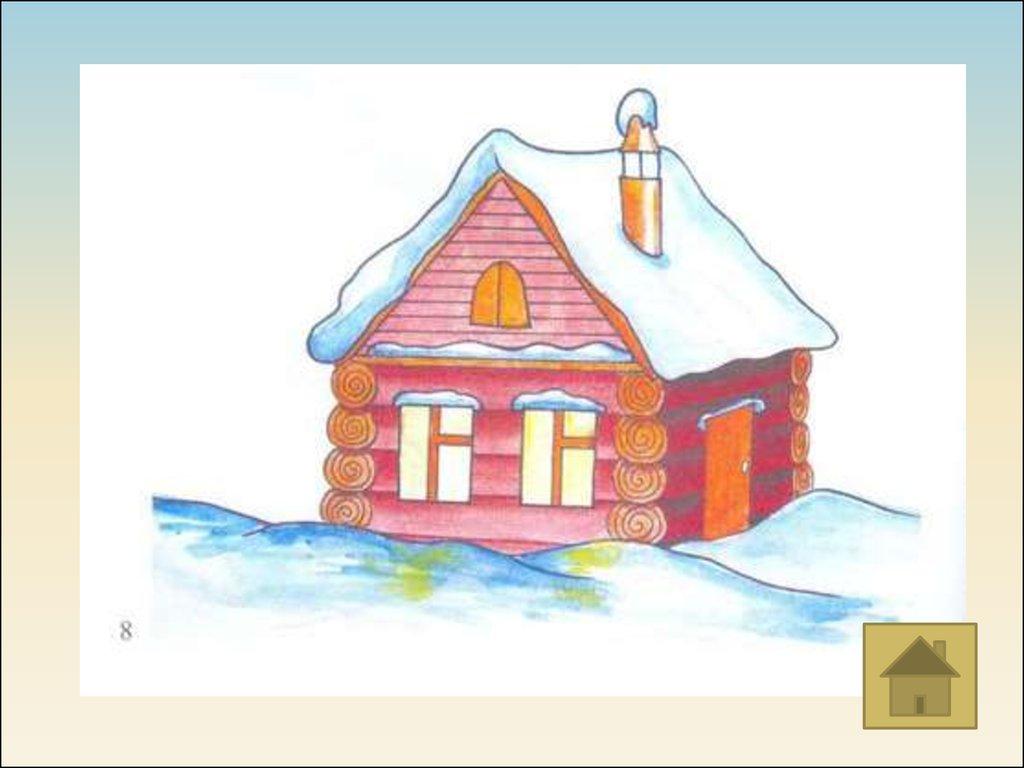 карандашом зимние домики рисунки