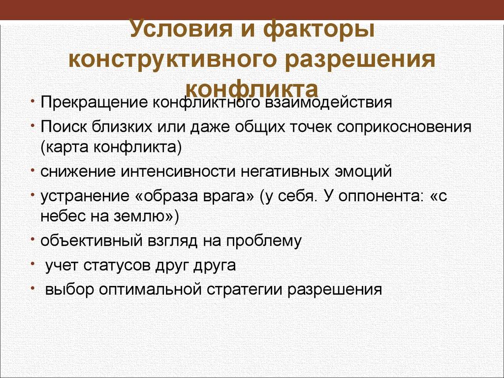 отправления условие и факторы конструктивного разрешения конфликта примеры постоянно