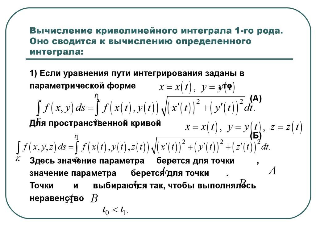 рода решебник 1 криволинейные интегралы