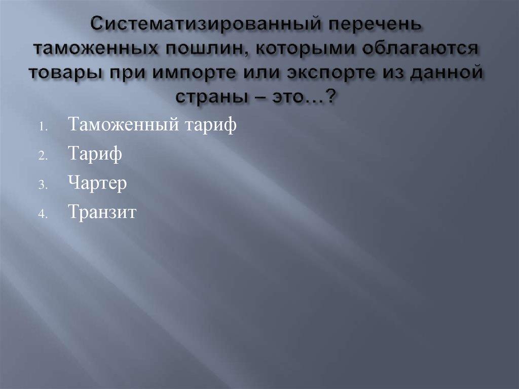 применению крема, перечень оборудования облагаемых пошлиной Москва Санкт-Петербург