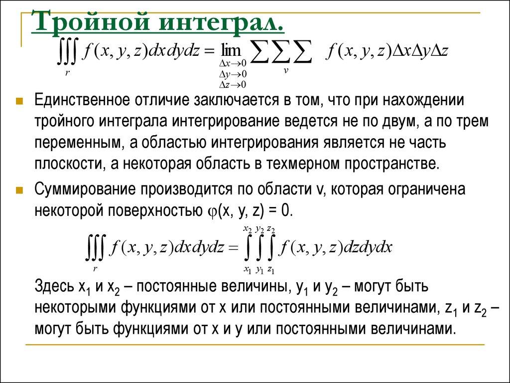 Тройного онлайн интеграла решебник