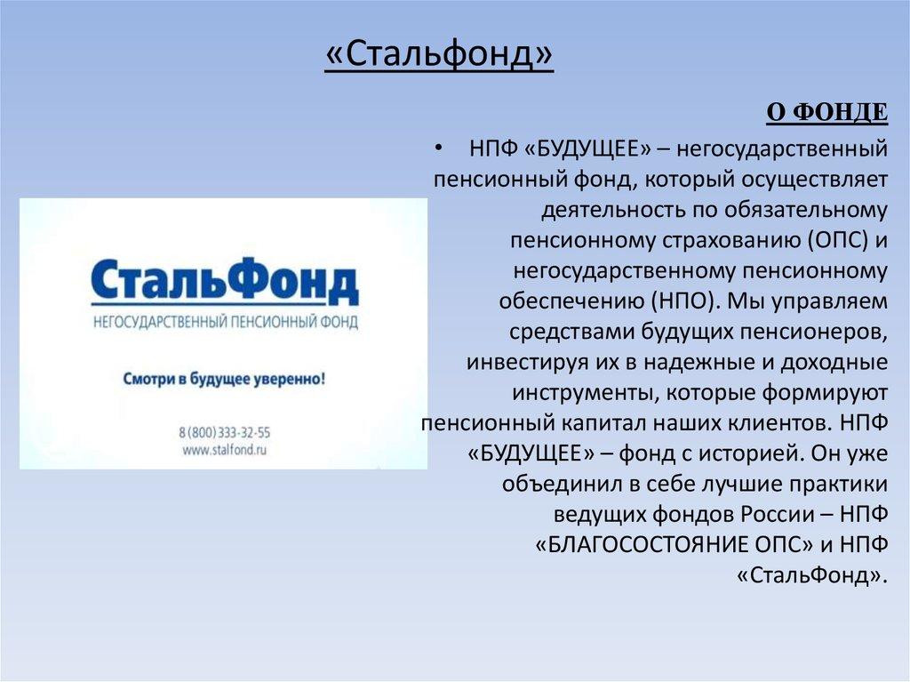 марку термобелья стальфонд негосударственный пенсионный фонд челябинск челябинская область носить