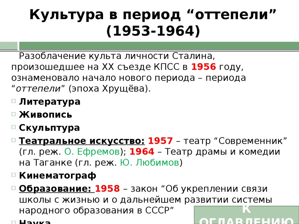 Ссср в эпоху хрущевской оттепели (1953-1964)..шпаргалка